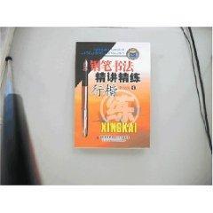 Calligraphy Jingjiang scouring (Xing Kai) (Paperback)(Chinese Edition): LI FANG MING