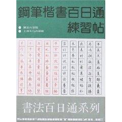 pen handwriting through practice posts Hundred Days: LIU JING XIANG