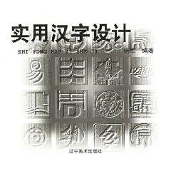 Practical Character Design (Paperback)(Chinese Edition): YANG JUN