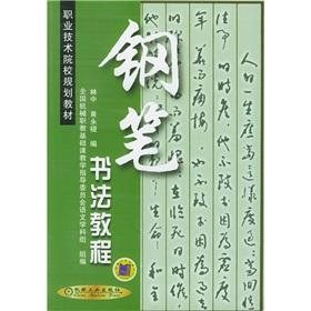 Calligraphy Course (paperback)(Chinese Edition): BEN SHE,YI MING