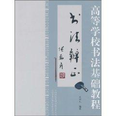 Higher calligraphy calligraphy Essentials Discrimination (paperback)(Chinese Edition): ZHANG LI MIN