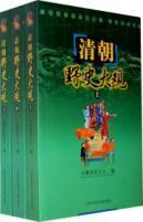 Qing unofficial Grand (Set 3 Volumes) (Paperback)(Chinese Edition): BEN SHE,YI MING