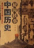 anecdotal history of China Confidential: Behind the perspective of history hidden in the Truth (...