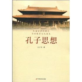 Confucian Thought (Paperback)(Chinese Edition): WANG SHAO NONG