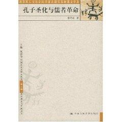 Confucius and Confucians sanctified Revolution (Paperback)(Chinese Edition): LI DONG JUN