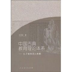 Chinese classical theoretical system of education: Confucius Semantic Annotations (paperback)(...