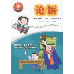 Analects of Confucius (full text illustrations pinyin translation Reader) (Paperback)(Chinese ...