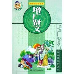 Analects of Confucius (Paperback)(Chinese Edition): GUO HONG JUN