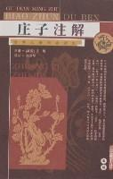 Chuang comments (paperback)(Chinese Edition): ZHUANG ZHOU