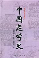 History of Old China (Paperback)(Chinese Edition): XIONG TIE JI