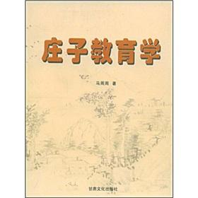 Zi of Education (Paperback)(Chinese Edition): MA ZHOU ZHOU
