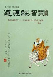 moral wisdom of the whole solution by (Paperback)(Chinese Edition): LAO ZI