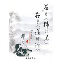 left. Han Fei right hand moral (paperback)(Chinese Edition): CHANG HUA