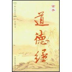 Scrophulariaceae Daodejing (paperback)(Chinese Edition): LI AN GANG