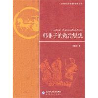 Han Fei s Political Thought (Paperback)(Chinese Edition): JIANG ZHONG YUE