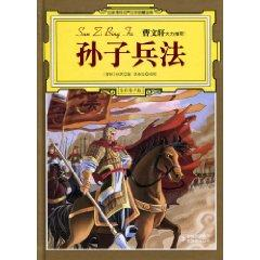 Art of War (Full Color Youth Edition) (Hardcover)(Chinese Edition): XIANG ZE ZHONG