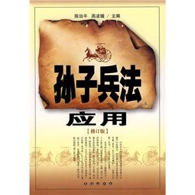 Art of War application (Revised Edition) (Paperback)(Chinese Edition): CHEN ZHI PING