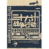 Sanshiliuji war effort (paperback)(Chinese Edition): XU QING QUAN