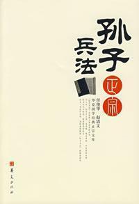 authentic Art of War (Paperback)(Chinese Edition): REN JUN HUA