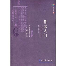 Writing Getting Started (paperback)(Chinese Edition): LIANG QI CHAO