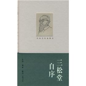 c preface Pine Church (hardcover)(Chinese Edition): FENG YOU LAN