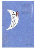 Human Words (Paperback)(Chinese Edition): WANG GUO WEI