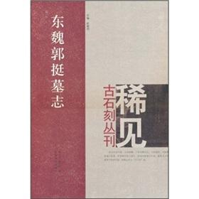 Rare ancient stone Series: Epitaph of the Eastern Wei Ting Guo (Paperback)(Chinese Edition): BEN ...