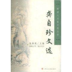 Gong Zizhen Anthology (paperback)(Chinese Edition): QIAN ZHONG LIAN