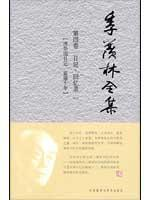 Energize Complete Works (Volume 4) (Hardcover)(Chinese Edition): JI XIAN LIN