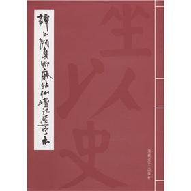 Tan Tan Kee Sin book YanZhenQing Magu characters in this election (paperback)(Chinese Edition): TAN...
