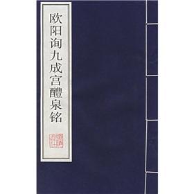 Liquan Jiucheng Gong Ming Ouyang Xun (Paperback)(Chinese: OU YANG XUN