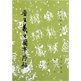Jin Wang Lan Ting Xu posts (paperback)(Chinese: BEN SHE,YI MING