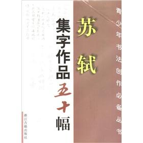 Sushi Set word works fifty (paperback)(Chinese Edition): SU SHI