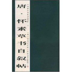 Tang Huai Su cursive Autobiography (Paperback)(Chinese Edition): LIU JIAN PING