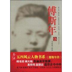 Fu Chuan (Paperback)(Chinese Edition): MA LIANG KUAN