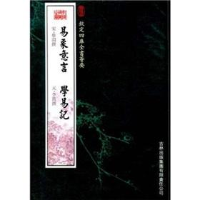handpicked for the series Si Ku Quan Shu Hui to name (paperback)(Chinese Edition): SONG · CAI YUAN