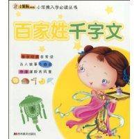 small Benxiong school required reading books Family Names Thousand Character Classic (phonetic ...