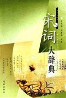 Song Dictionary (hardcover)(Chinese Edition): BEN SHE,YI MING