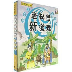 old private school new truth: Family Names Three Character Classic (Paperback)(Chinese Edition): ...