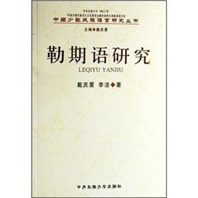 le of Language Study (Paperback)(Chinese Edition): LI JIE