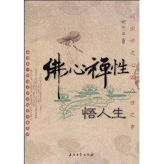 enlightened life of the Buddha s heart Zen (Paperback)(Chinese Edition): HUA XING