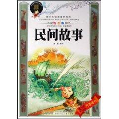 adolescents must-read classic National Studies: Folklore (graphics: HE XUAN