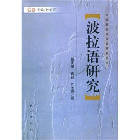 Bora Language Study (hardcover)(Chinese Edition): DAI QING SHA