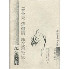 Chinese History, album: Jiang Liangfu, Jiang Li Hong, Mr. Guo Zaiyi Memorial Collection (Vol 3) (...
