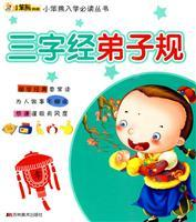 small Benxiong school must-read collection of small Benxiong Three Character Classic books for ...