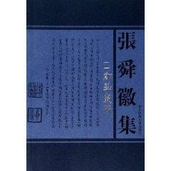Zhang Shun-hui set: Zheng Cong significant (paperback)(Chinese Edition): ZHANG SHUN HUI