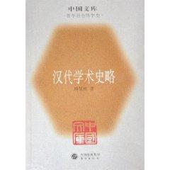 Academic Brief History of the Han Dynasty (Paperback)(Chinese Edition): GU XIE GANG
