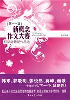 new concept of the eleventh essay contest winners Latest Works (Paperback)(Chinese Edition): YANG ...