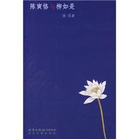 Yinke and Liu (Paperback)(Chinese Edition): XU XUN
