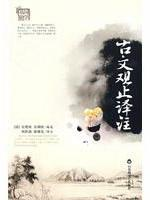 Essence of Classical Annotation (paperback)(Chinese Edition): WU CHU CAI